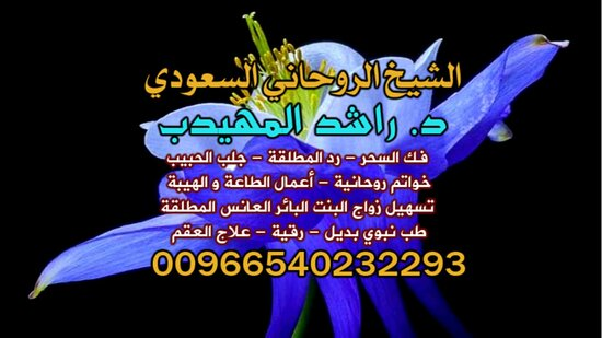 Saudi-Arabien: آجَلْب حبيب@ المهيدب 00966540232293السعودية ، جَلْب الْحَبِيب السَّعُودِيَّة ، جَلْب الْحَبِيب الكويت ، جَلْب الْحَبِيب الْأَمَارَات ، فَكّ السِّحْر ، رَدّ الْمُطْلَقَة ، خَوَاتِم رُوحَانِيَّةٌ ، سِحْرٌ عُلْوِيٌّ ، سِحْرٌ سُفْلِي ، شَيْخ رُوحَانِيٌّ فِي Kuwait , جَلْب الْحَبِيب لِلزَّوَاج , شَيْخ رُوحَانِيٌّ سَعُودِي , شَيْخ رُوحَانِيٌّ السَّعُودِيَّة , أَفْضَل شَيْخ رُوحَانِيٌّ فِي السَّعُودِيَّة , شَيْخ رُوحَانِيٌّ سَعُودِي مُجَرَّب , أَفْضَل شَيْخ رُوحَانِيٌّ سَعُودِي , جَلْب الْحَبِيب بِالسّ