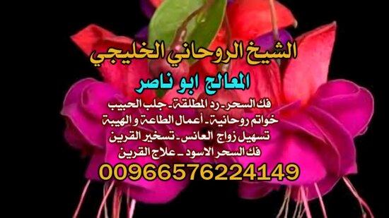Saudi-Arabien:  آجَلْب حبيب@ الْمُعَالَج الشَّيْخ 00966576224149ابوناصر السعودي ، جَلْب الْحَبِيب السَّعُودِيَّة ، جَلْب الْحَبِيب الكويت ، جَلْب الْحَبِيب الْأَمَارَات ، فَكّ السِّحْر ، رَدّ الْمُطْلَقَة ، خَوَاتِم رُوحَانِيَّةٌ ، سِحْرٌ عُلْوِيٌّ ، سِحْرٌ سُفْلِي ، شَيْخ رُوحَانِيٌّ فِي السَّعُودِيَّة , جَلْب الْحَبِيب لِلزَّوَاج , شَيْخ رُوحَانِيٌّ سَعُودِي , شَيْخ رُوحَانِيٌّ السَّعُودِيَّة , أَفْضَل شَيْخ رُوحَانِيٌّ فِي Kuwait , شَيْخ رُوحَانِيٌّ سَعُودِي مُجَرَّب , أَفْضَل شَيْخ رُوحَانِيٌّ سَعُودِي , ج