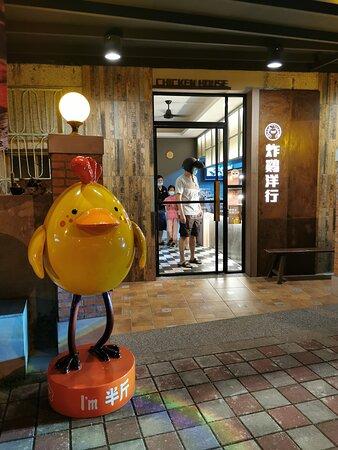 炸雞洋行安平店從西門國小對面搬至往西約七八百公尺。近安平豆花老店。點餐用餐環境變得更好,而酥脆多汁不油膩的炸雞美味依舊不變。
