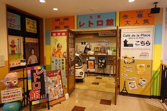 久慈市・昭和の想い出博物館レトロ館