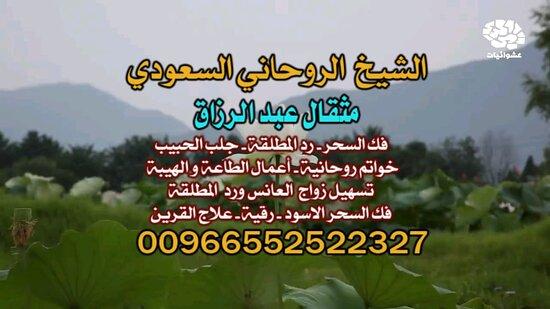 Suudi Arabistan: آجَلْب ْحَبِيبآآ @الشيخ والمعالج مثقال00966552522327 ، جَلْب الْحَبِيب السَّعُودِيَّة ، جَلْب الْحَبِيب الكويت ، جَلْب الْحَبِيب الْأَمَارَات ، فَكّ السِّحْر ، رَدّ الْمُطْلَقَة ، خَوَاتِم رُوحَانِيَّةٌ ، سِحْرٌ عُلْوِيٌّ ، سِحْرٌ سُفْلِي ، شَيْخ رُوحَانِيٌّ فِي السَّعُودِيَّة , جَلْب الْحَبِيب لِلزَّوَاج , شَيْخ رُوحَانِيٌّ سَعُودِي , شَيْخ رُوحَانِيٌّ السَّعُودِيَّة , أَفْضَل شَيْخ رُوحَانِيٌّ Saudi Arabia, شَيْخ رُوحَانِيٌّ سَعُودِي مُجَرَّب , أَفْضَل شَيْخ رُوحَانِيٌّ سَعُودِي , جَلْب الْحَب