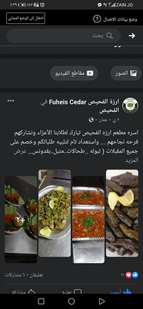Fuheis, ירדן: مأكولات شهيه