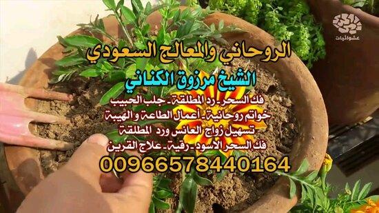Suudi Arabistan: جَلْب آحبيب@ مَرْزُوق الْكِنَانِيّ  00966578440164 ، جَلْب الْحَبِيب السَّعُودِيَّة ، جَلْب الْحَبِيب الكويت ، جَلْب الْحَبِيب الْأَمَارَات ، فَكّ السِّحْر ، رَدّ الْمُطْلَقَة ، خَوَاتِم رُوحَانِيَّةٌ ، سِحْرٌ عُلْوِيٌّ ، سِحْرٌ سُفْلِي ، شَيْخ رُوحَانِيٌّ فِي السَّعُودِيَّة , جَلْب الْحَبِيب لِلزَّوَاج , شَيْخ Saudi Arabia, شَيْخ رُوحَانِيٌّ السَّعُودِيَّة , أَفْضَل شَيْخ رُوحَانِيٌّ فِي السَّعُودِيَّة , شَيْخ رُوحَانِيٌّ سَعُودِي مُجَرَّب , أَفْضَل شَيْخ رُوحَانِيٌّ سَعُودِي , جَلْب الْحَبِيب