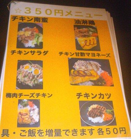 21/08/28 「タコライス」,「キムチチャーハン」,「豚キムチ」,「油淋鶏」,「チキン甘酢マヨネーズ」も増えてる.