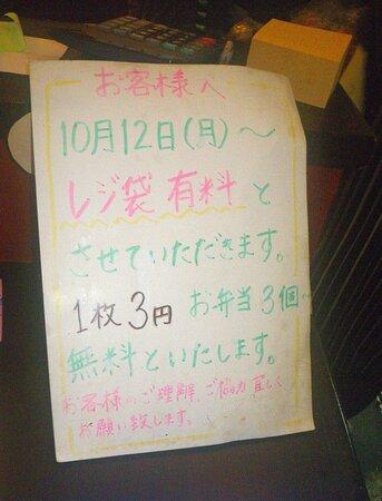 21/08/28 レジ袋有料化済(3個から無料).