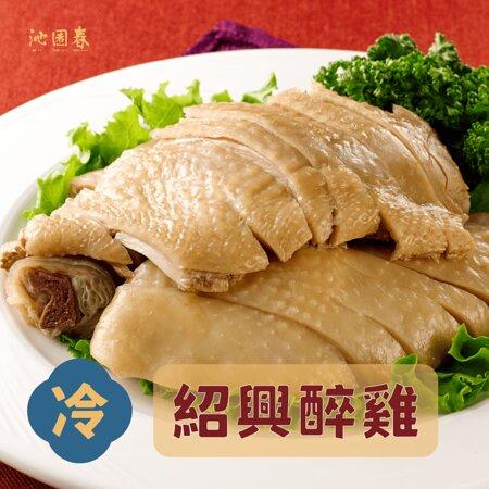 紹興醉雞 Shaoxing Liquor-Soaked Chicken