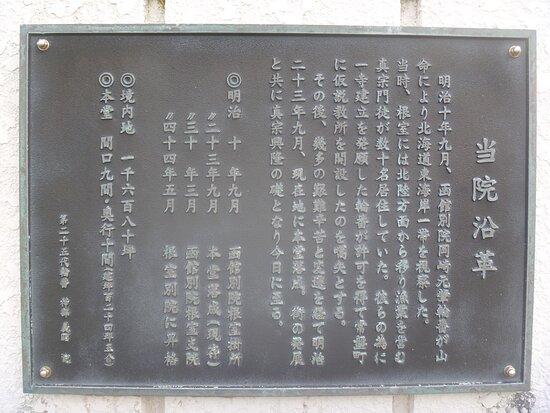 Nemuro Betsu-in Temple