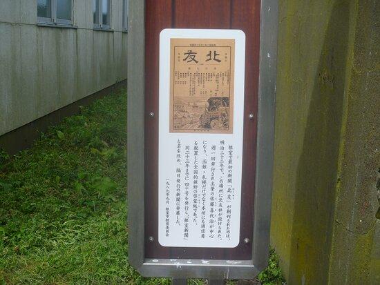 Hokuyusya Trace