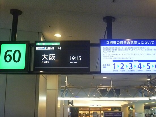 ANA (All Nippon Airways): HND
