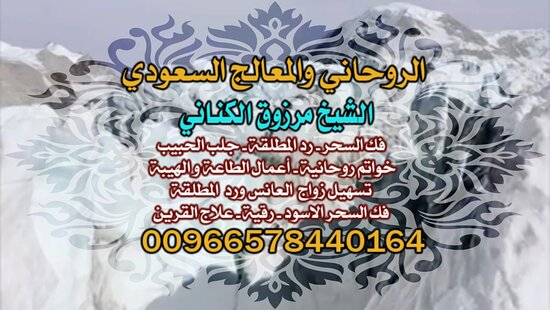جَلْب آحبيب@ مَرْزُوق الْكِنَانِيّ  00966578440164 ، جَلْب الْحَبِيب السَّعُودِيَّة ، جَلْب الْحَبِيب الكويت ، جَلْب الْحَبِيب الْأَمَارَات ، فَكّ السِّحْر ، رَدّ الْمُطْلَقَة ، خَوَاتِم رُوحَانِيَّةٌ ، سِحْرٌ عُلْوِيٌّ ، سِحْرٌ سُفْلِي ، شَيْخ رُوحَانِيٌّ فِي السَّعُودِيَّة , جَلْب الْحَبِيب لِلزَّوَاج , شَيْخ Saudi Arabia, شَيْخ رُوحَانِيٌّ السَّعُودِيَّة , أَفْضَل شَيْخ رُوحَانِيٌّ فِي السَّعُودِيَّة , شَيْخ رُوحَانِيٌّ سَعُودِي مُجَرَّب , أَفْضَل شَيْخ رُوحَانِيٌّ سَعُودِي , جَلْب الْحَبِيب
