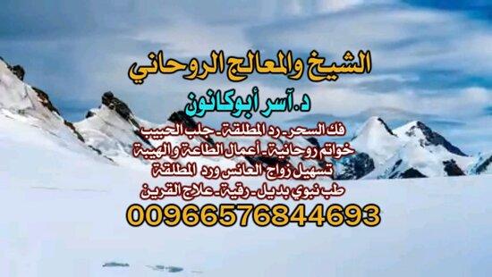 Saudi Arabia: آآجَلْب آآ حَبِيب @آسر أبوكانون00966576844693السعودية ، جَلْب الْحَبِيب السَّعُودِيَّة ، جَلْب الْحَبِيب الكويت ، جَلْب الْحَبِيب الْأَمَارَات ، فَكّ السِّحْر ، رَدّ الْمُطْلَقَة ، خَوَاتِم رُوحَانِيَّةٌ ، سِحْرٌ عُلْوِيٌّ ، سِحْرٌ سُفْلِي ، شَيْخ رُوحَانِيٌّ فِي السَّعُودِيَّة , جَلْب الْحَبِيب لِلزَّوَاج , شَيْخ رُوحَانِيٌّ Kuwait, شَيْخ رُوحَانِيٌّ السَّعُودِيَّة , أَفْضَل شَيْخ رُوحَانِيٌّ فِي السَّعُودِيَّة , شَيْخ رُوحَانِيٌّ سَعُودِي مُجَرَّب , أَفْضَل شَيْخ رُوحَانِيٌّ سَعُودِي , جَلْب ا