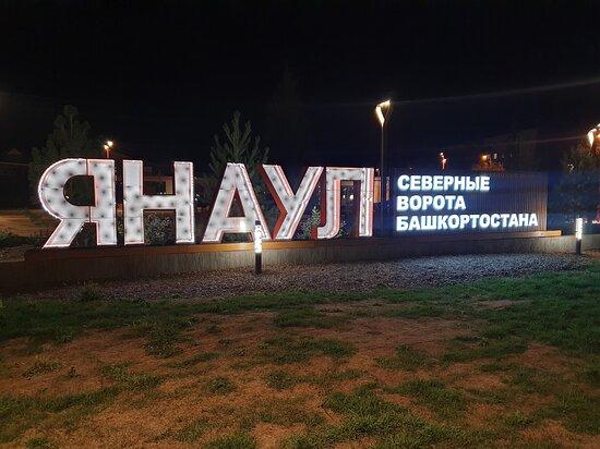 Yanaul, Ryssland: В Янауле запустили новое общественное пространство «Северные ворота Башкортостана»