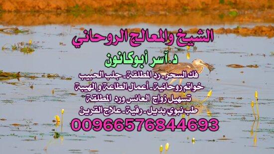 Kuwait City, Kuwait: آآجَلْب آآ حَبِيب #آسر أبوكانون00966576844693السعودية ، جَلْب الْحَبِيب السَّعُودِيَّة ، جَلْب الْحَبِيب الكويت ، جَلْب الْحَبِيب الْأَمَارَات ، فَكّ السِّحْر ، رَدّ الْمُطْلَقَة ، خَوَاتِم رُوحَانِيَّةٌ ، سِحْرٌ عُلْوِيٌّ ، سِحْرٌ سُفْلِي ، شَيْخ رُوحَانِيٌّ فِي السَّعُودِيَّة , جَلْب الْحَبِيب لِلزَّوَاج , شَيْخ رُوحَانِيٌّ Kuwait, شَيْخ رُوحَانِيٌّ السَّعُودِيَّة , أَفْضَل شَيْخ رُوحَانِيٌّ فِي السَّعُودِيَّة , شَيْخ رُوحَانِيٌّ سَعُودِي مُجَرَّب , أَفْضَل شَيْخ رُوحَانِيٌّ سَعُودِي , جَلْب ا