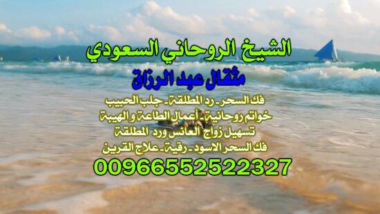 Kuwait: آجَلْب ْحَبِيبآآ #الشيخ والمعالج مثقال00966552522327 ، جَلْب الْحَبِيب السَّعُودِيَّة ، جَلْب الْحَبِيب الكويت ، جَلْب الْحَبِيب الْأَمَارَات ، فَكّ السِّحْر ، رَدّ الْمُطْلَقَة ، خَوَاتِم رُوحَانِيَّةٌ ، سِحْرٌ عُلْوِيٌّ ، سِحْرٌ سُفْلِي ، شَيْخ رُوحَانِيٌّ فِي السَّعُودِيَّة , جَلْب الْحَبِيب لِلزَّوَاج , شَيْخ رُوحَانِيٌّ سَعُودِي , شَيْخ رُوحَانِيٌّ السَّعُودِيَّة , أَفْضَل شَيْخ رُوحَانِيٌّ Saudi Arabia, شَيْخ رُوحَانِيٌّ سَعُودِي مُجَرَّب , أَفْضَل شَيْخ رُوحَانِيٌّ سَعُودِي , جَلْب الْحَب
