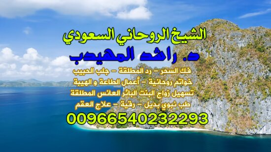Kuwait City, Kuwait: آجَلْب حبيب# المهيدب 00966540232293السعودية ، جَلْب الْحَبِيب السَّعُودِيَّة ، جَلْب الْحَبِيب الكويت ، جَلْب الْحَبِيب الْأَمَارَات ، فَكّ السِّحْر ، رَدّ الْمُطْلَقَة ، خَوَاتِم رُوحَانِيَّةٌ ، سِحْرٌ عُلْوِيٌّ ، سِحْرٌ سُفْلِي ، شَيْخ رُوحَانِيٌّ فِي Kuwait , جَلْب الْحَبِيب لِلزَّوَاج , شَيْخ رُوحَانِيٌّ سَعُودِي , شَيْخ رُوحَانِيٌّ السَّعُودِيَّة , أَفْضَل شَيْخ رُوحَانِيٌّ فِي السَّعُودِيَّة , شَيْخ رُوحَانِيٌّ سَعُودِي مُجَرَّب , أَفْضَل شَيْخ رُوحَانِيٌّ سَعُودِي , جَلْب الْحَبِيب بِالسّ