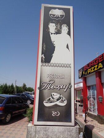 W trzecim co do wielkości mieście Tadżykistanu [Kulob ] zatrzymaliśmy się na obiad w tej restauracji. To cały kompleks z bardzo zróżnicowanym jedzeniem . Od ulicy pizza czy burgery . A dalej według życzenia .