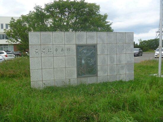 Kokonisachiari Ongaku Monument