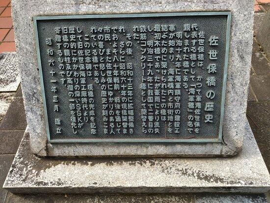 Former Sasebo Bridge