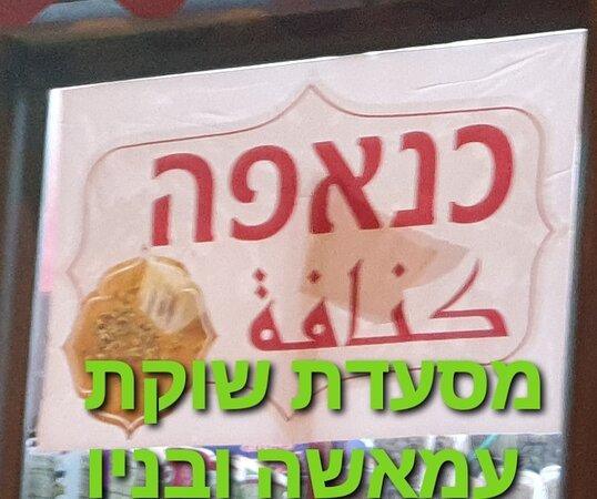 Daliyat al-Karmel, Israel: Restaurant shaukat amasha an d sons