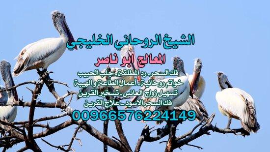 آجَلْب حبيب@ الْمُعَالَج الشَّيْخ 00966576224149ابوناصر السعودي ، جَلْب الْحَبِيب السَّعُودِيَّة ، جَلْب الْحَبِيب الكويت ، جَلْب الْحَبِيب الْأَمَارَات ، فَكّ السِّحْر ، رَدّ الْمُطْلَقَة ، خَوَاتِم رُوحَانِيَّةٌ ، سِحْرٌ عُلْوِيٌّ ، سِحْرٌ سُفْلِي ، شَيْخ رُوحَانِيٌّ فِي السَّعُودِيَّة , جَلْب الْحَبِيب لِلزَّوَاج , شَيْخ رُوحَانِيٌّ سَعُودِي , شَيْخ رُوحَانِيٌّ السَّعُودِيَّة , أَفْضَل شَيْخ رُوحَانِيٌّ فِي Kuwait , شَيْخ رُوحَانِيٌّ سَعُودِي مُجَرَّب , أَفْضَل شَيْخ رُوحَانِيٌّ سَعُودِي , جَ