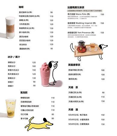 飲料菜單 Drink Menu
