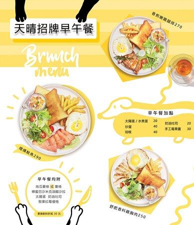 早午餐菜單 Brunch Menu