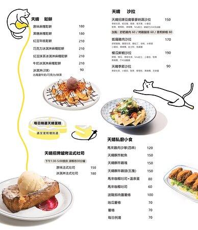 甜點/沙拉/小時菜單 Dessert/Salad/Appetizer Menu