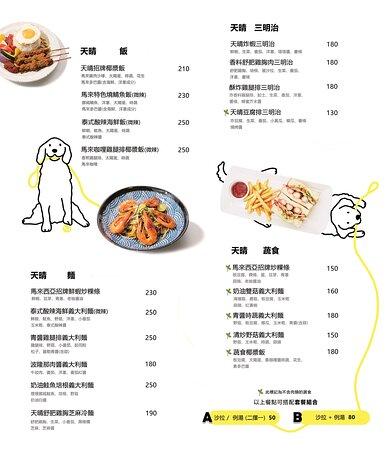 飯/麵/三明治菜單 Rice/Noodle/Sandwich Menu