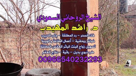 Кувейт: آجَلْب حبيب# المهيدب 00966540232293السعودية ، جَلْب الْحَبِيب السَّعُودِيَّة ، جَلْب الْحَبِيب الكويت ، جَلْب الْحَبِيب الْأَمَارَات ، فَكّ السِّحْر ، رَدّ الْمُطْلَقَة ، خَوَاتِم رُوحَانِيَّةٌ ، سِحْرٌ عُلْوِيٌّ ، سِحْرٌ سُفْلِي ، شَيْخ رُوحَانِيٌّ فِي Kuwait , جَلْب الْحَبِيب لِلزَّوَاج , شَيْخ رُوحَانِيٌّ سَعُودِي , شَيْخ رُوحَانِيٌّ السَّعُودِيَّة , أَفْضَل شَيْخ رُوحَانِيٌّ فِي السَّعُودِيَّة , شَيْخ رُوحَانِيٌّ سَعُودِي مُجَرَّب , أَفْضَل شَيْخ رُوحَانِيٌّ سَعُودِي , جَلْب الْحَبِيب بِالسّ