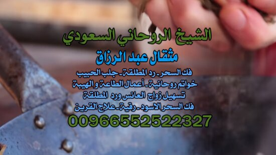 Πόλη του Κουβέιτ, Κουβέιτ: آجَلْب ْحَبِيبآآ #الشيخ والمعالج مثقال00966552522327 ، جَلْب الْحَبِيب السَّعُودِيَّة ، جَلْب الْحَبِيب الكويت ، جَلْب الْحَبِيب الْأَمَارَات ، فَكّ السِّحْر ، رَدّ الْمُطْلَقَة ، خَوَاتِم رُوحَانِيَّةٌ ، سِحْرٌ عُلْوِيٌّ ، سِحْرٌ سُفْلِي ، شَيْخ رُوحَانِيٌّ فِي السَّعُودِيَّة , جَلْب الْحَبِيب لِلزَّوَاج , شَيْخ رُوحَانِيٌّ سَعُودِي , شَيْخ رُوحَانِيٌّ السَّعُودِيَّة , أَفْضَل شَيْخ رُوحَانِيٌّ Saudi Arabia, شَيْخ رُوحَانِيٌّ سَعُودِي مُجَرَّب , أَفْضَل شَيْخ رُوحَانِيٌّ سَعُودِي , جَلْب الْحَب