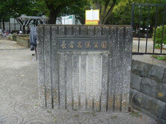 Chojakubo Park