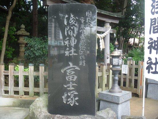 Ekoda no Fujizuka
