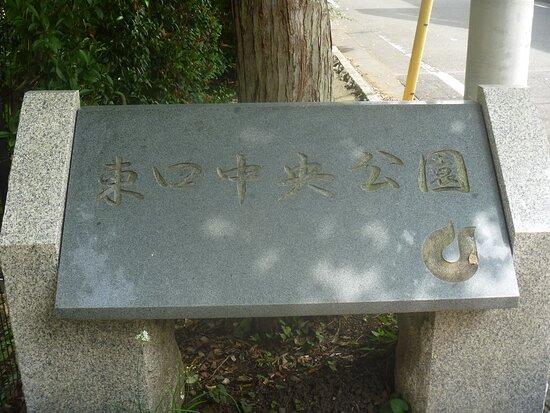 Higashiguchichuo Park