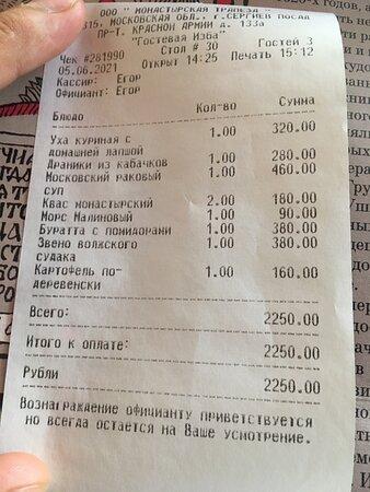 Чек 2 взрослых + 1  ребёнок (3,5 года) Московский раковый суп