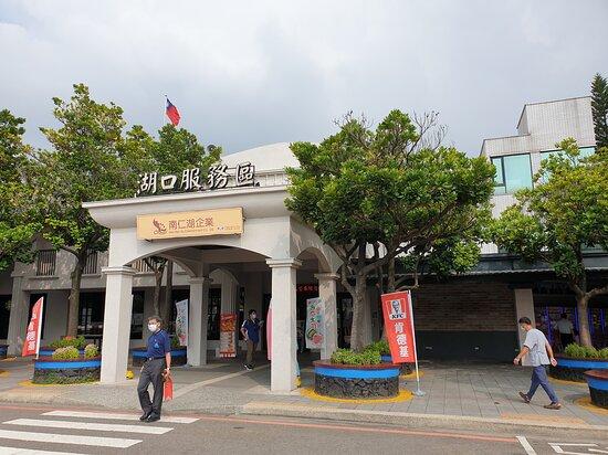星巴克-湖口休息站門市