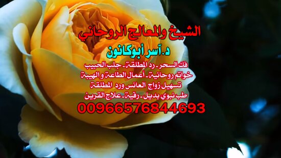 آآجَلْب آآ حَبِيب #آسر أبوكانون00966576844693السعودية ، جَلْب الْحَبِيب السَّعُودِيَّة ، جَلْب الْحَبِيب الكويت ، جَلْب الْحَبِيب الْأَمَارَات ، فَكّ السِّحْر ، رَدّ الْمُطْلَقَة ، خَوَاتِم رُوحَانِيَّةٌ ، سِحْرٌ عُلْوِيٌّ ، سِحْرٌ سُفْلِي ، شَيْخ رُوحَانِيٌّ فِي السَّعُودِيَّة , جَلْب الْحَبِيب لِلزَّوَاج , شَيْخ رُوحَانِيٌّ Kuwait, شَيْخ رُوحَانِيٌّ السَّعُودِيَّة , أَفْضَل شَيْخ رُوحَانِيٌّ فِي السَّعُودِيَّة , شَيْخ رُوحَانِيٌّ سَعُودِي مُجَرَّب , أَفْضَل شَيْخ رُوحَانِيٌّ سَعُودِي , جَلْب ا