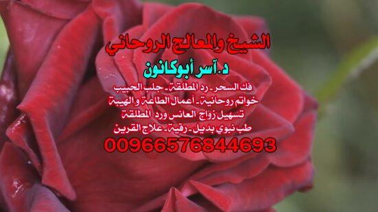 Кувейт: آآجَلْب آآ حَبِيب #آسر أبوكانون00966576844693السعودية ، جَلْب الْحَبِيب السَّعُودِيَّة ، جَلْب الْحَبِيب الكويت ، جَلْب الْحَبِيب الْأَمَارَات ، فَكّ السِّحْر ، رَدّ الْمُطْلَقَة ، خَوَاتِم رُوحَانِيَّةٌ ، سِحْرٌ عُلْوِيٌّ ، سِحْرٌ سُفْلِي ، شَيْخ رُوحَانِيٌّ فِي السَّعُودِيَّة , جَلْب الْحَبِيب لِلزَّوَاج , شَيْخ رُوحَانِيٌّ Kuwait, شَيْخ رُوحَانِيٌّ السَّعُودِيَّة , أَفْضَل شَيْخ رُوحَانِيٌّ فِي السَّعُودِيَّة , شَيْخ رُوحَانِيٌّ سَعُودِي مُجَرَّب , أَفْضَل شَيْخ رُوحَانِيٌّ سَعُودِي , جَلْب ا