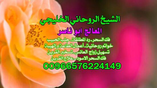 Arabia Saudita: آجَلْب حبيب@ الْمُعَالَج الشَّيْخ 00966576224149ابوناصر السعودي ، جَلْب الْحَبِيب السَّعُودِيَّة ، جَلْب الْحَبِيب الكويت ، جَلْب الْحَبِيب الْأَمَارَات ، فَكّ السِّحْر ، رَدّ الْمُطْلَقَة ، خَوَاتِم رُوحَانِيَّةٌ ، سِحْرٌ عُلْوِيٌّ ، سِحْرٌ سُفْلِي ، شَيْخ رُوحَانِيٌّ فِي السَّعُودِيَّة , جَلْب الْحَبِيب لِلزَّوَاج , شَيْخ رُوحَانِيٌّ سَعُودِي , شَيْخ رُوحَانِيٌّ السَّعُودِيَّة , أَفْضَل شَيْخ رُوحَانِيٌّ فِي Kuwait , شَيْخ رُوحَانِيٌّ سَعُودِي مُجَرَّب , أَفْضَل شَيْخ رُوحَانِيٌّ سَعُودِي , جَ