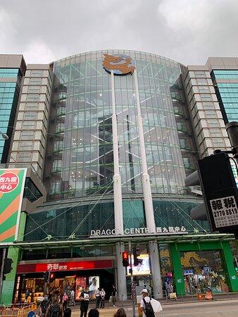 Dragon Centre in Sham Shui Po - exterior
