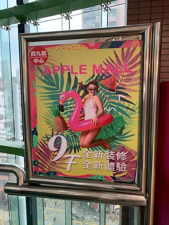 Dragon Centre in Sham Shui Po - Apple Mall sign