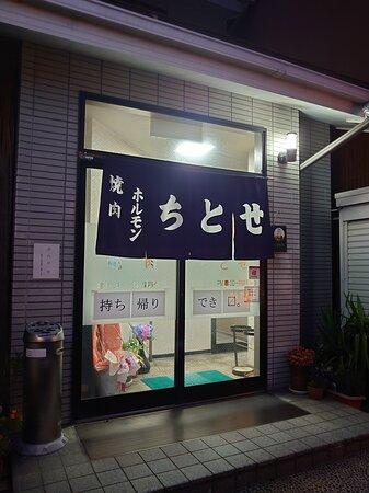 20.10【ちとせホルモン】店頭