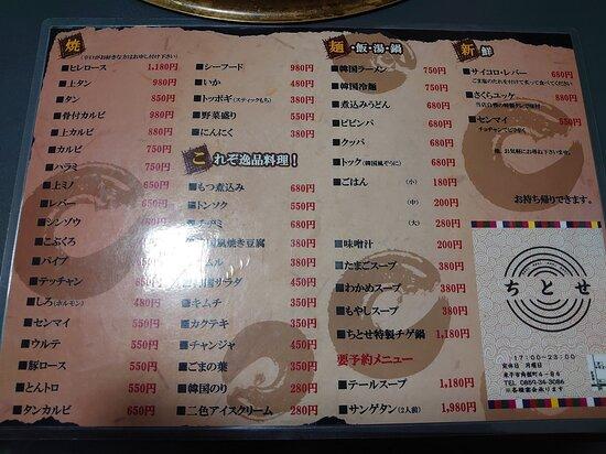 20.10【ちとせホルモン】メニュー