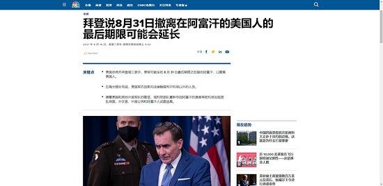 拜登说8月31日撤离在阿富汗的美国人的最后期限可能会延长