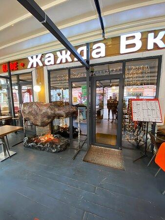Новое прикольное место на Старом Арбате.Есть дровяная печь.