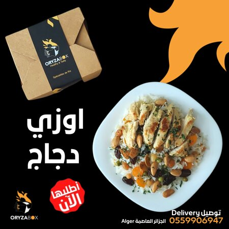 Oryzabox chicken ouzi box