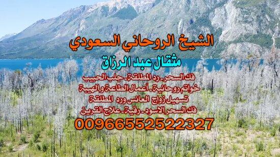 Arabia Saudita: جَلْب آحبيب#مَرْزُوق الْكِنَانِيّ 00966578440164 ، جَلْب الْحَبِيب السَّعُودِيَّة ، جَلْب الْحَبِيب الكويت ، جَلْب الْحَبِيب الْأَمَارَات ، فَكّ السِّحْر ، رَدّ الْمُطْلَقَة ، خَوَاتِم رُوحَانِيَّةٌ ، سِحْرٌ عُلْوِيٌّ ، سِحْرٌ سُفْلِي ، شَيْخ رُوحَانِيٌّ فِي السَّعُودِيَّة , جَلْب الْحَبِيب لِلزَّوَاج , شَيْخ Saudi Arabia, شَيْخ رُوحَانِيٌّ السَّعُودِيَّة , أَفْضَل شَيْخ رُوحَانِيٌّ فِي السَّعُودِيَّة , شَيْخ رُوحَانِيٌّ سَعُودِي مُجَرَّب , أَفْضَل شَيْخ رُوحَانِيٌّ سَعُودِي , جَلْب الْحَبِيب ب