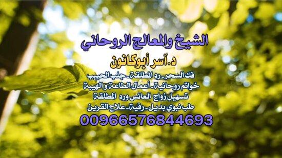 Arabia Saudita: آآجَلْب آآ حَبِيب #آسر أبوكانون00966576844693السعودية ، جَلْب الْحَبِيب السَّعُودِيَّة ، جَلْب الْحَبِيب الكويت ، جَلْب الْحَبِيب الْأَمَارَات ، فَكّ السِّحْر ، رَدّ الْمُطْلَقَة ، خَوَاتِم رُوحَانِيَّةٌ ، سِحْرٌ عُلْوِيٌّ ، سِحْرٌ سُفْلِي ، شَيْخ رُوحَانِيٌّ فِي السَّعُودِيَّة , جَلْب الْحَبِيب لِلزَّوَاج , شَيْخ رُوحَانِيٌّ Kuwait, شَيْخ رُوحَانِيٌّ السَّعُودِيَّة , أَفْضَل شَيْخ رُوحَانِيٌّ فِي السَّعُودِيَّة , شَيْخ رُوحَانِيٌّ سَعُودِي مُجَرَّب , أَفْضَل شَيْخ رُوحَانِيٌّ سَعُودِي , جَلْب ا