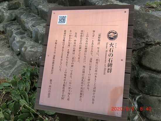 Kaseki no Sekihi-gun