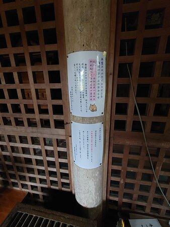 鷹栖観音堂 柱にあるコロナの注意書き