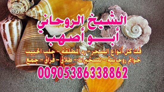 Arabia Saudita: مجرب # محبة، الشيخ الدقاق 00905386338862 هوائي، زوج، سهل، بسرعة ورغما عنه، دعاء، طلسم، سورة الفاتحة، الحبيب بالقران، دعاء جلب، دعاء لجلب، طلسم جلبورة، لرجوع الحبيب، البرق بسرعة، الحبيب بالصورة، الحبيب خلال، الحبيب بالملح ، الحبيب بالهاتف ، شيخ روحاني ، العنيدة ، ادعية ، الشيخ الروحاني ، الزوج لزوجته ، السحر ، سحر ، دعاء لرد ، خواتم روحانية ، الحبيب ، اردني ، سعودي ، مجاني ، مغربي ، صادق ، الروحاني ، عماني ، مطوع ، الرياض ، يمني ، الكويت، البحرين، الامارات، قطر، السعودية، معالج روحاني مغربي، المع